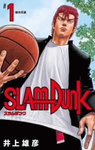 lucca comics Slam Dunk Restyled Edition