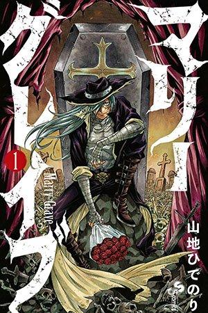 Marry Grave planet manga