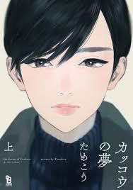 J-POP Tamekou